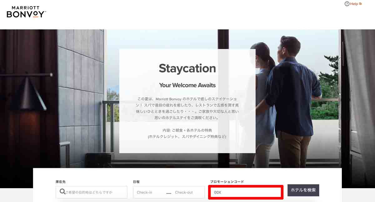 ステイケーション(Staycation)マリオットボンヴォイ