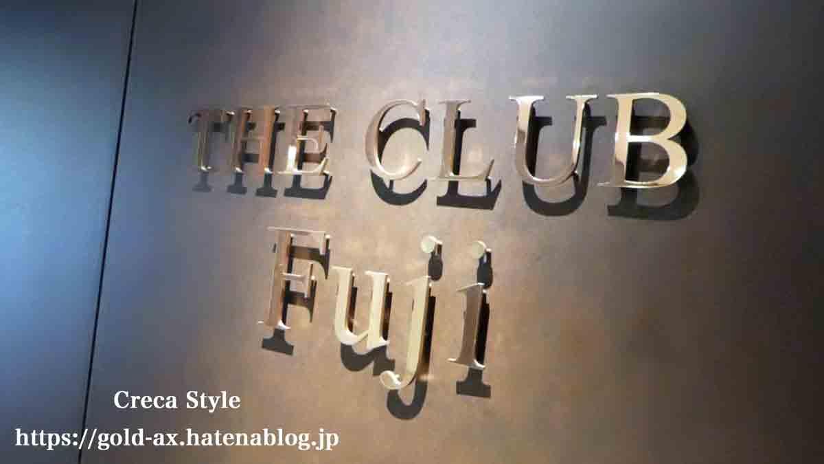 半沢直樹 倍返しだ!シェラトン・グランデ・トーキョーベイホテル The CLub FUJI