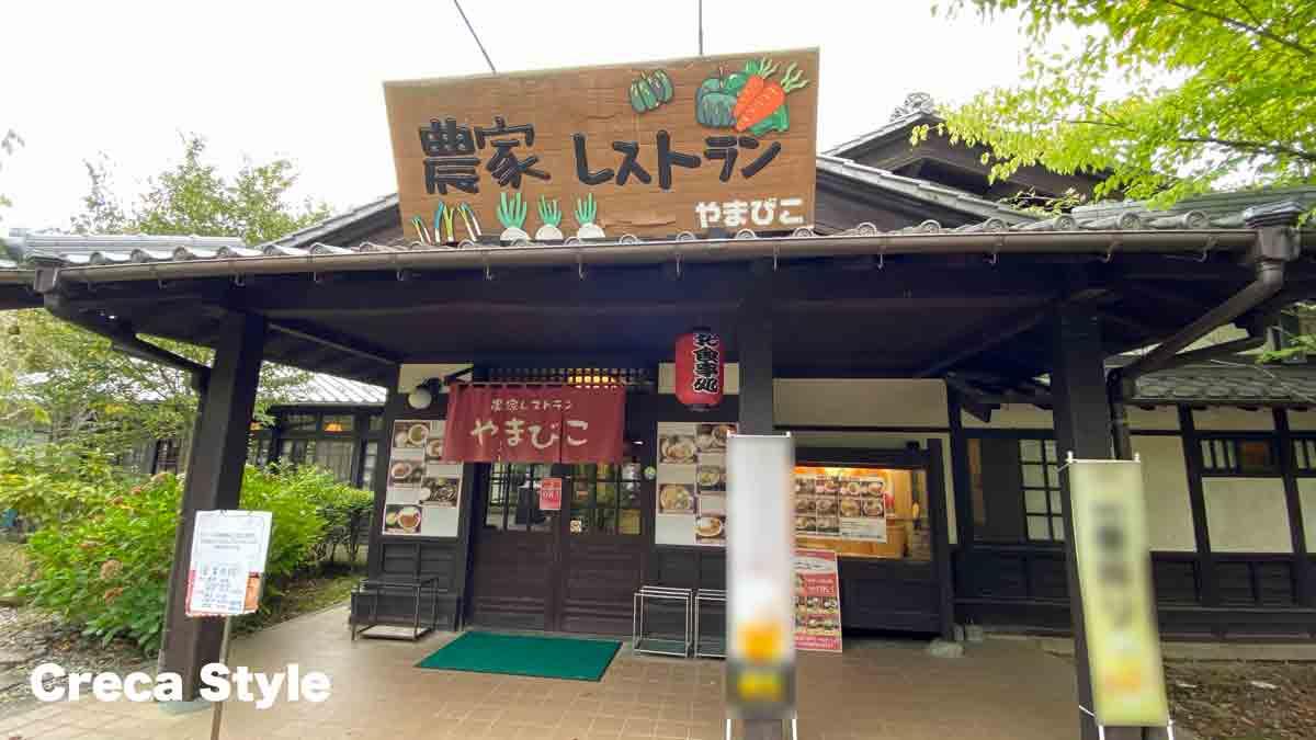 フェアフィールド・バイ・マリオット岐阜清流里山公園 宿泊記 清流里山公園のレストラン