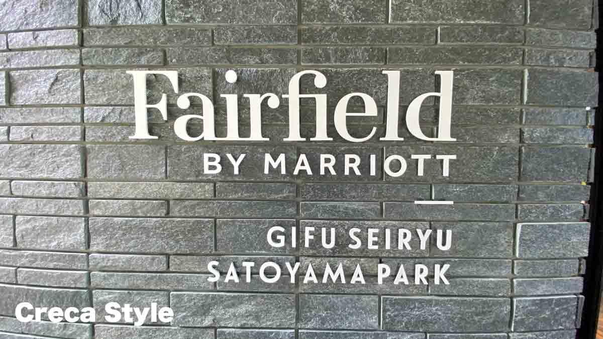 フェアフィールド・バイ・マリオット岐阜清流里山公園 宿泊記
