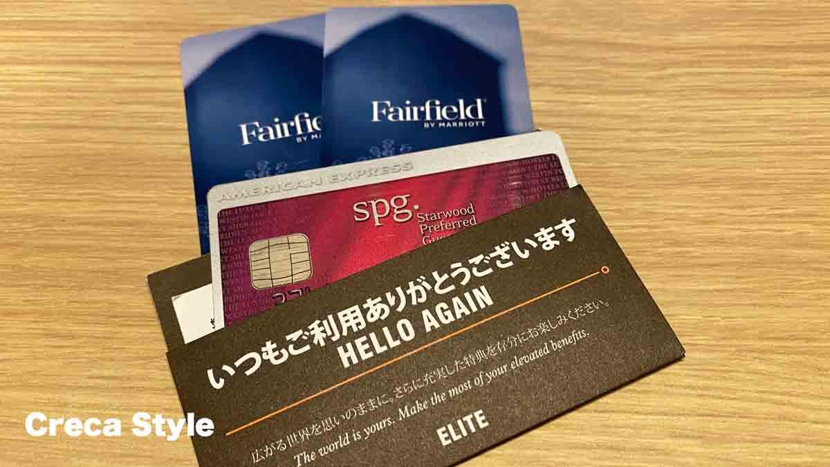 フェアフィールド・バイ・マリオット京都京丹波 宿泊記 SPGアメックス