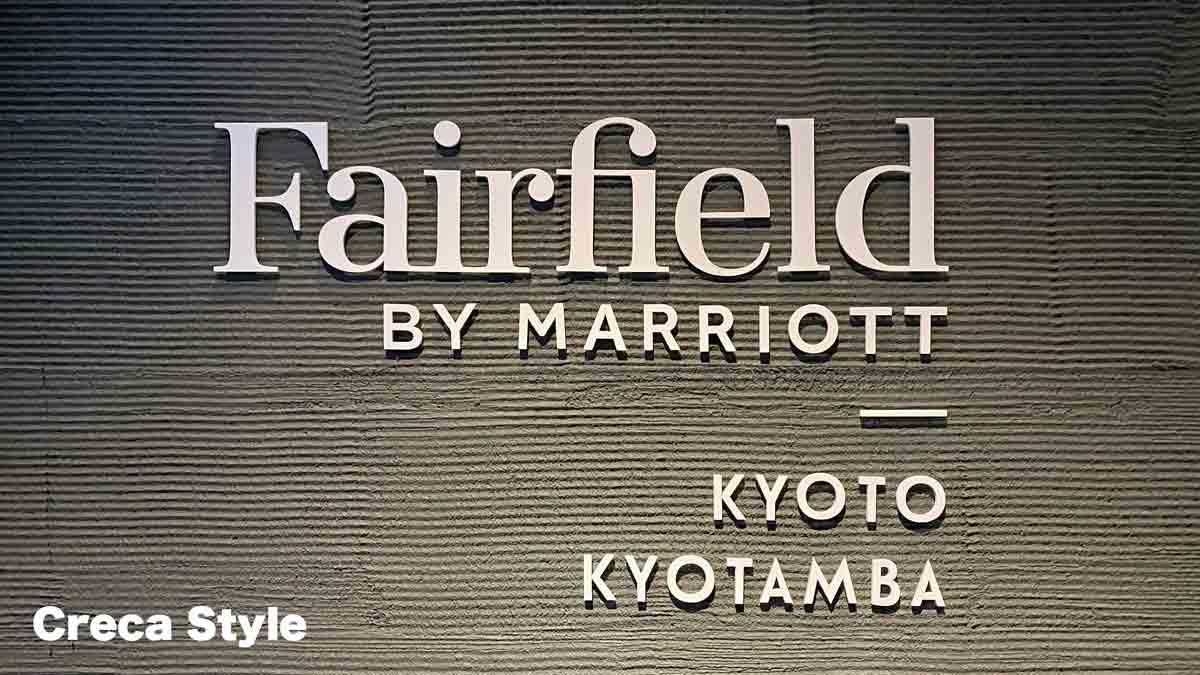 フェアフィールド・バイ・マリオット京都京丹波 宿泊記