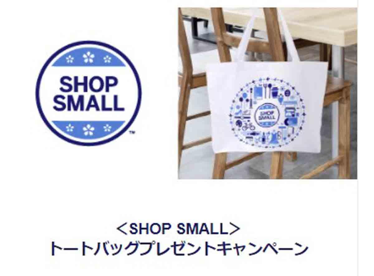 アメックス SHOP SMALL(ショップスモール)2020