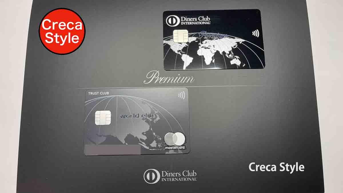 ダイナースロイヤルプレミアムカード 金属製のメタルカード