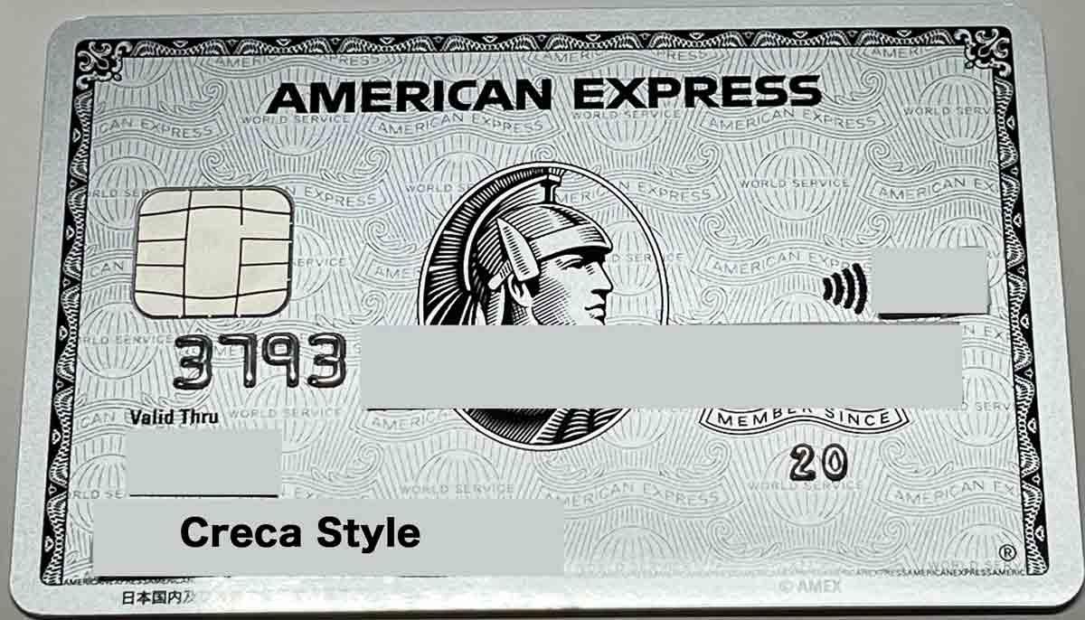 アメックスプラチナ家族カード