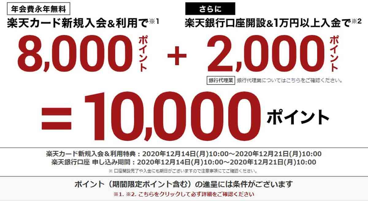 2020 楽天 ポイント カード 8000
