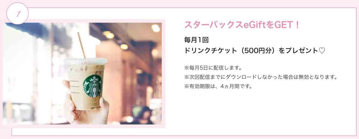 セゾンローズゴールドアメックスの特典 スタバeGift500円分