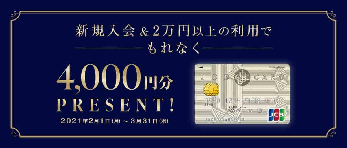 JCBカード 4,000円分プレゼントキャンペーン