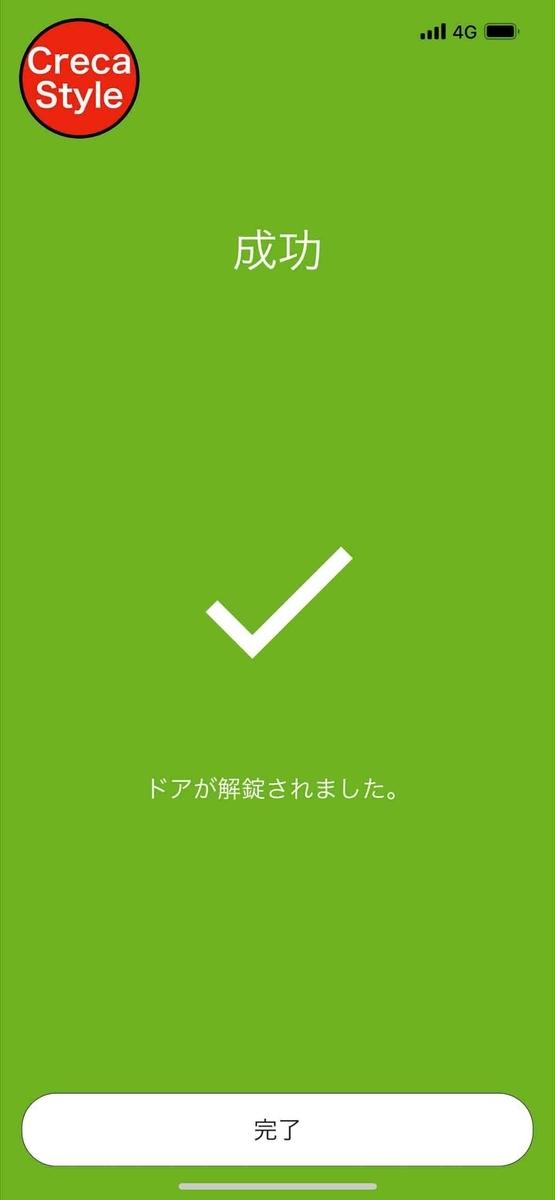 ザ・リッツ・カールトン大阪 モバイルキー