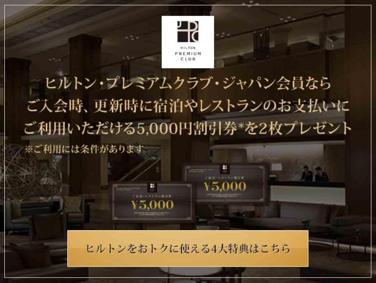 ヒルトンプレミアムクラブジャパン(HPCJ)更新