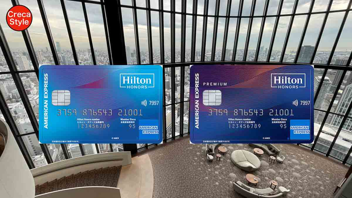 ヒルトンアメックスカードとヒルトンアメックスプレミアムカードを比較