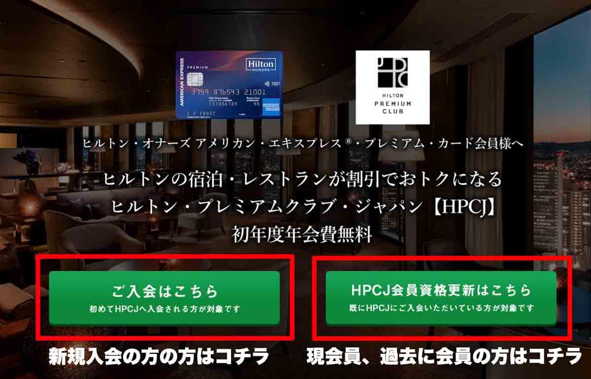 HPCJ登録方法