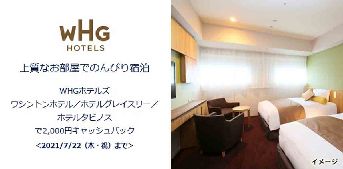 アメックス、WHGホテルズ キャッシュバック還元キャンペーン