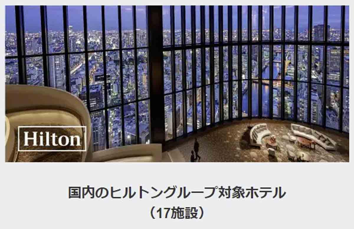 アメックス ヒルトン系列ホテルでキャッシュバック