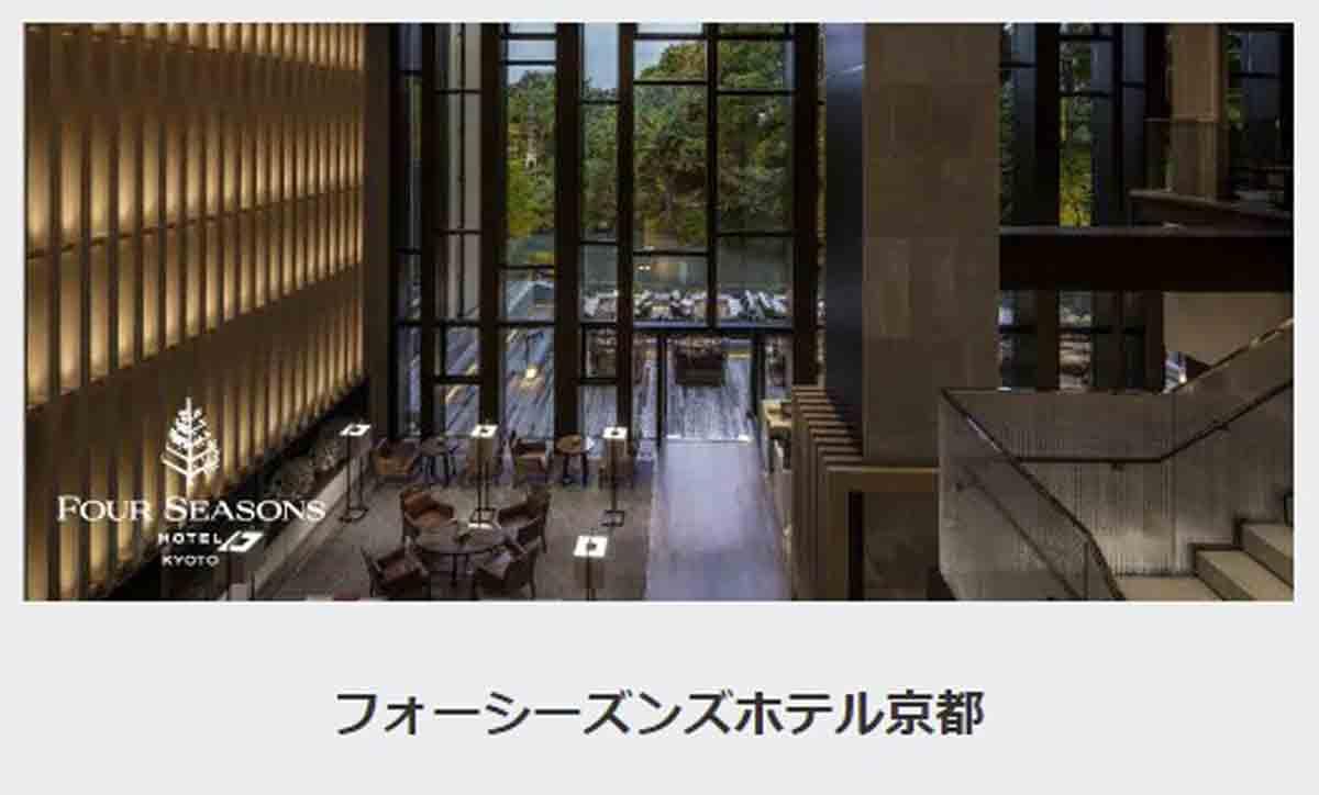 アメックス フォーシーズンズホテル京都でキャッシュバック