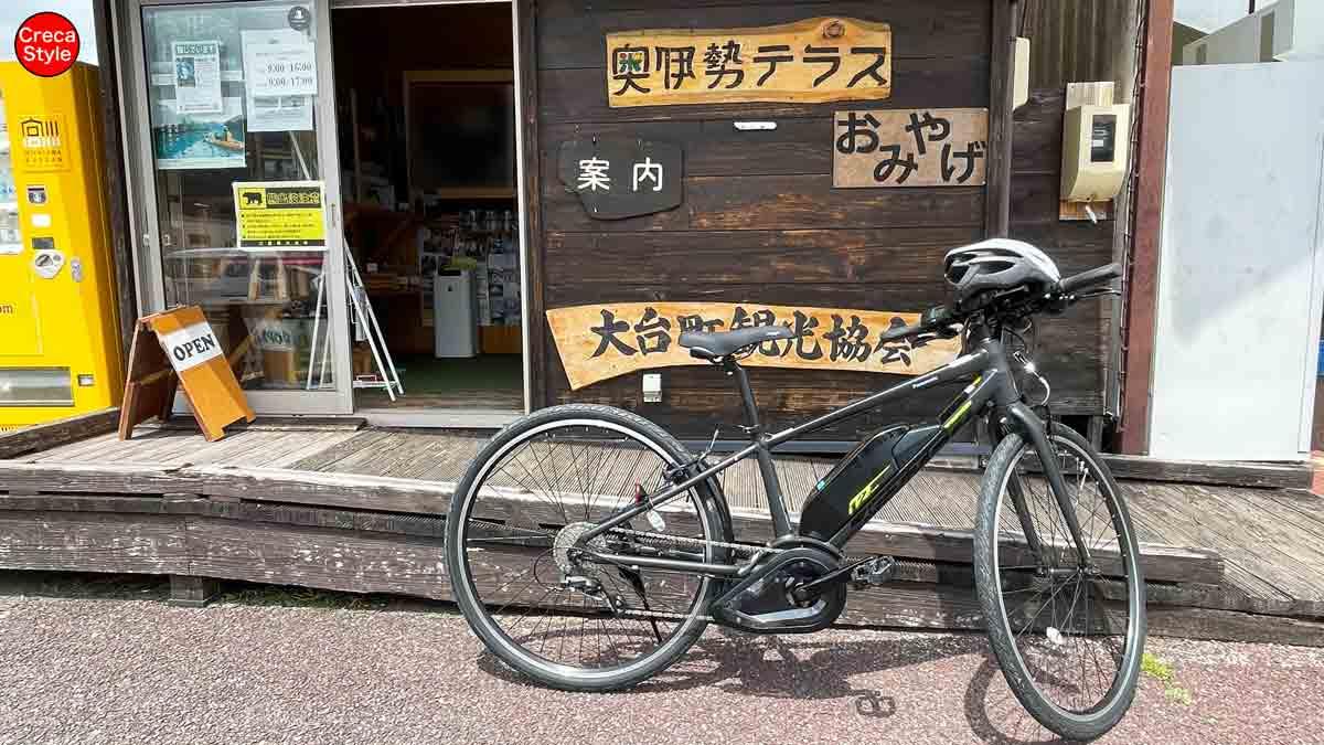 大台町観光協会 E-BIKE レンタサイクル