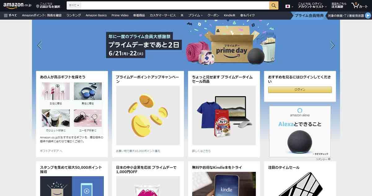 アメックス Amazon キャッシュバックキャンペーン