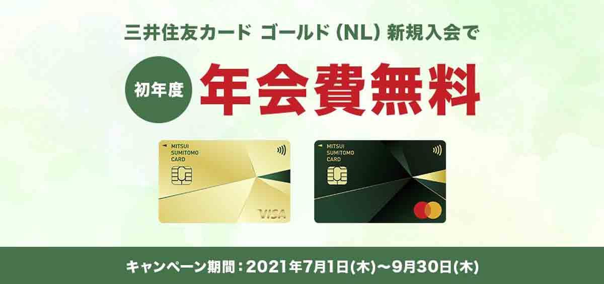 三井住友カードゴールド(NL)キャンペーン