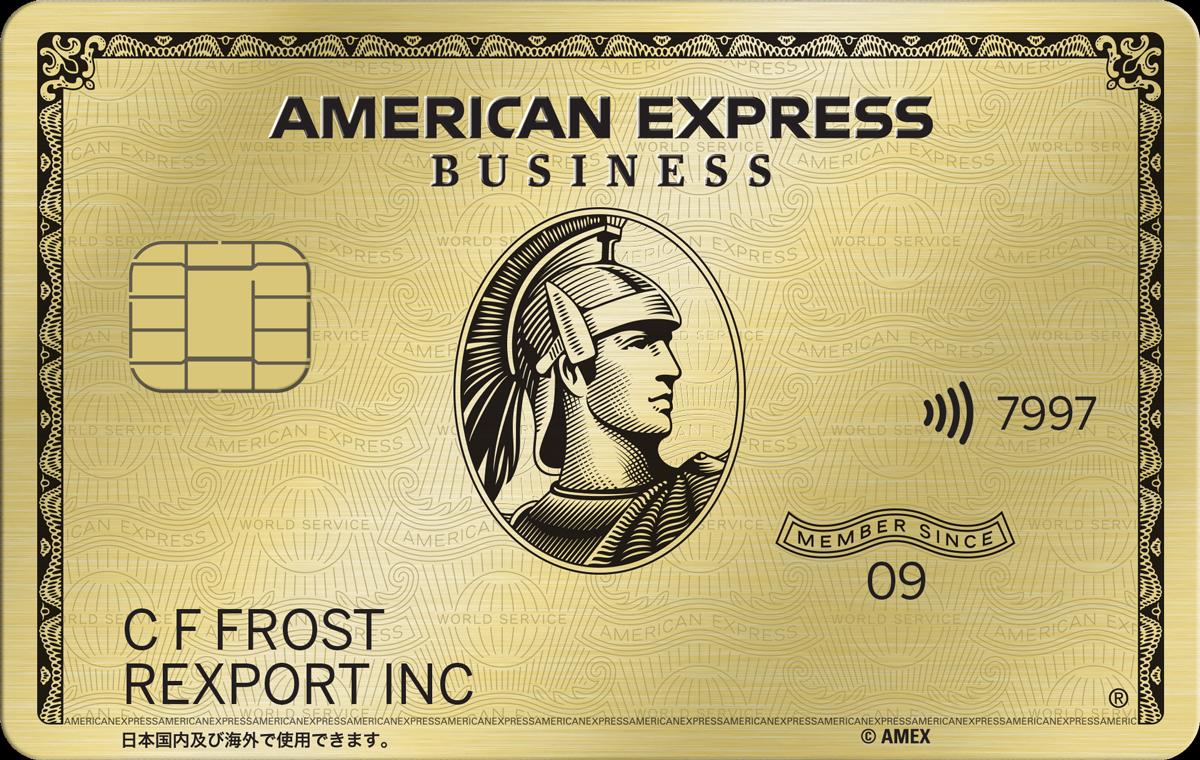 アメックスビジネスゴールド 金属製のメタルカード