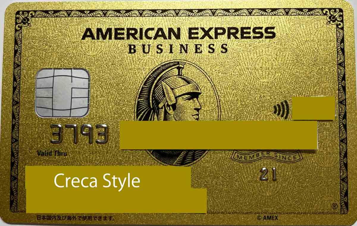アメックスビジネスゴールド ACカード