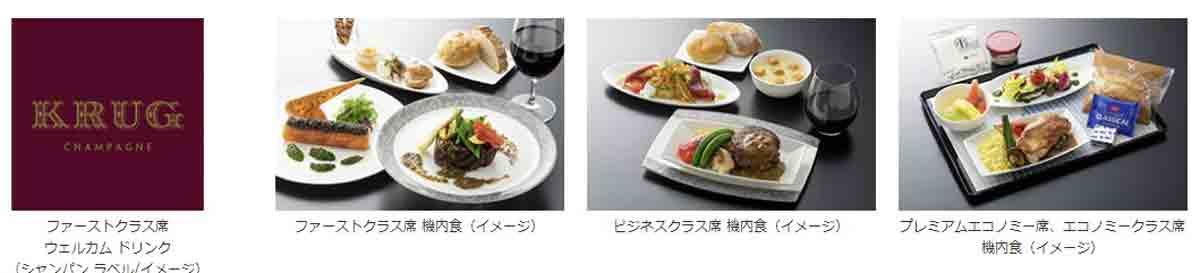 アメックス ANA FLYING HONU チャーターフライト機内食