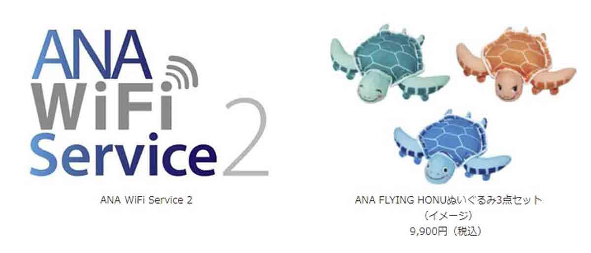 アメックス ANA FLYING HONU チャーターフライト機内Wi-Fi