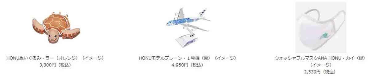 アメックス ANA FLYING HONU チャーターフライト HONUぬいぐるみ