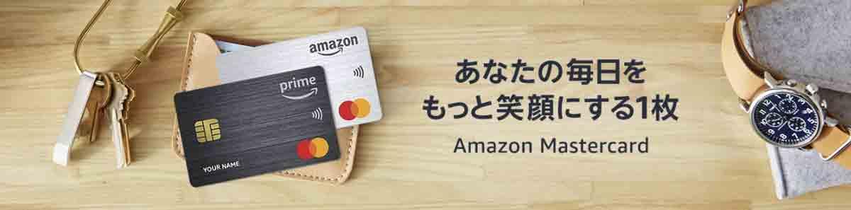 Amazon MastercardとAmazon Prime Mastercard