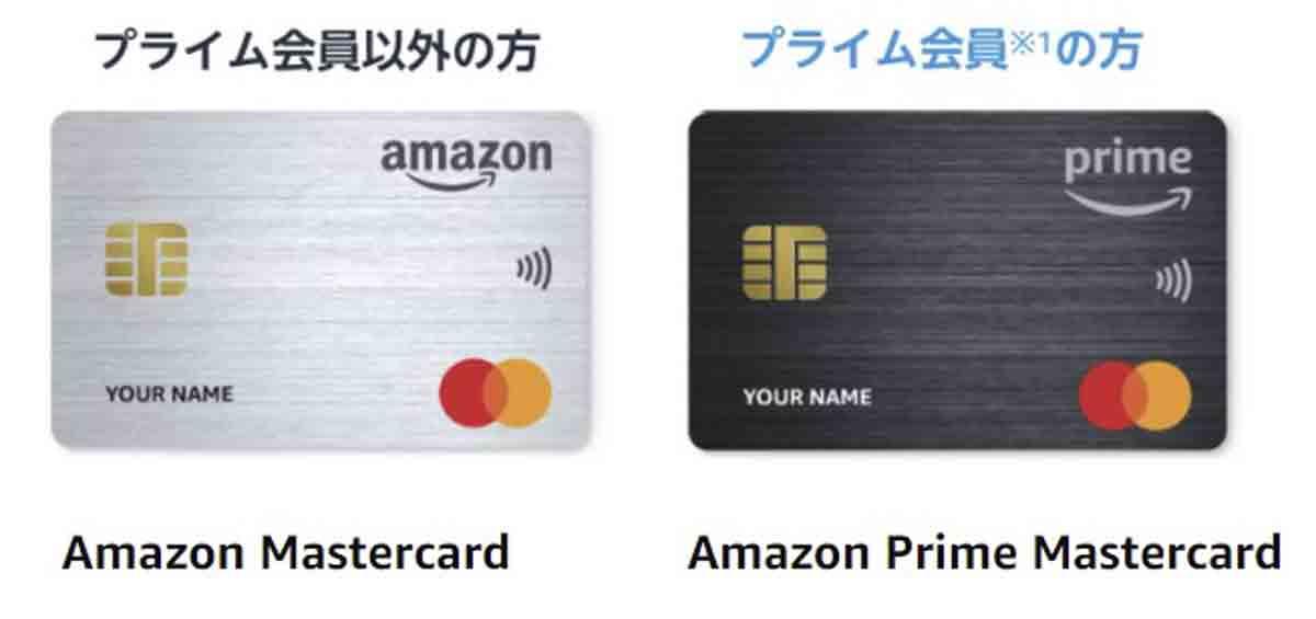 Amazonプライム会員のAmazon Prime Mastercard