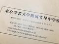 東京学芸大学附属竹早中学校