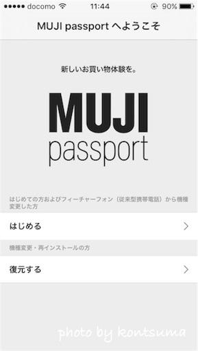 Muji passport アプリ