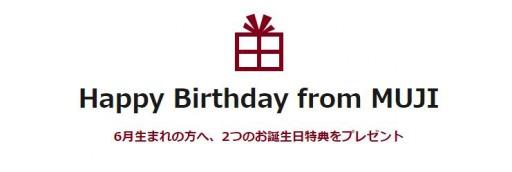 無印良品 お誕生日特典