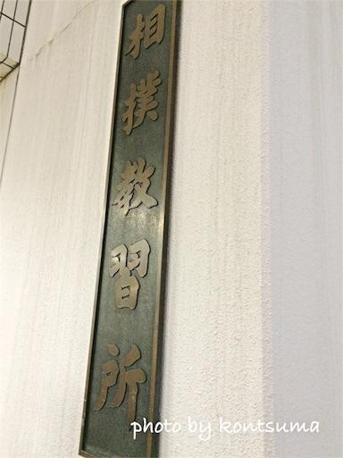 大相撲 国技館 和装day 相撲教習所