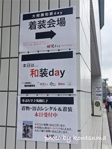 大相撲 国技館 和装day