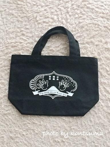 大相撲 国技館 和装day プレゼント トートバッグ