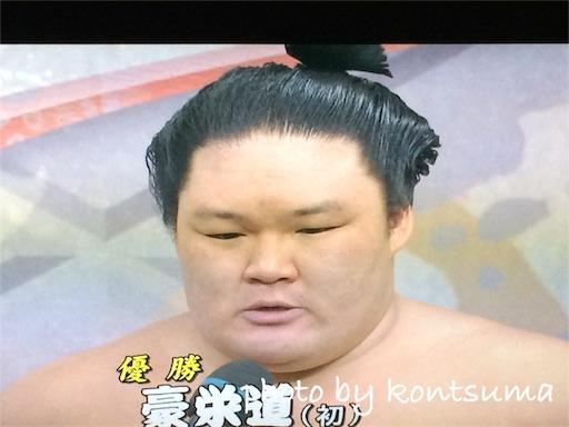 豪栄道 優勝 カド番大関 全勝優勝