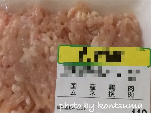鶏むねひき肉