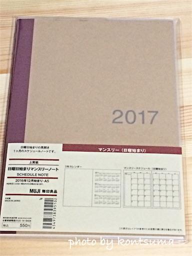 無印良品 手帳 2017