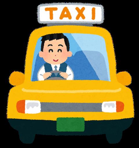 タクシー イラスト