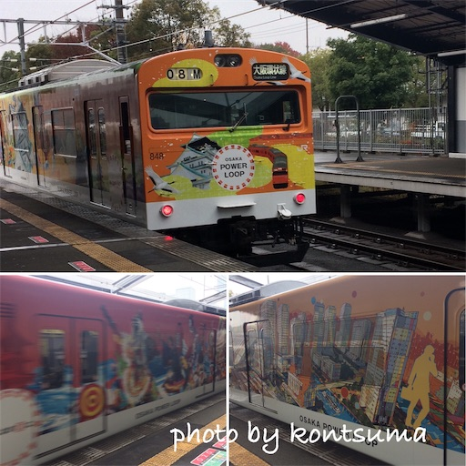 大阪環状線 ラッピング電車