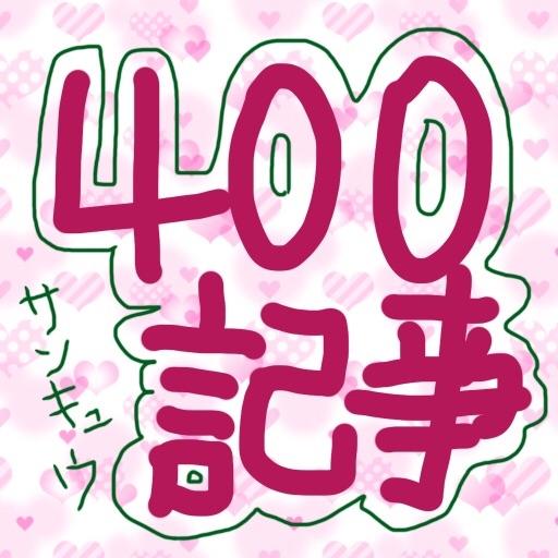 400記事 ブログ