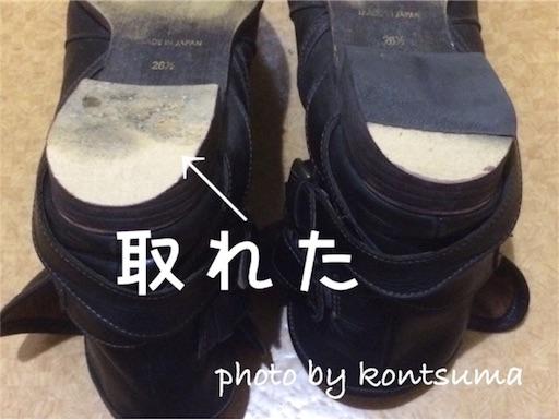 靴修理 ビフォー