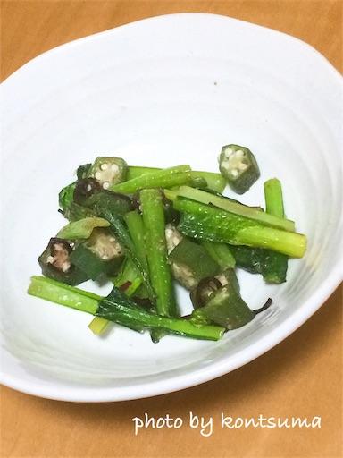 こんつまおつまみ オクラ 小松菜