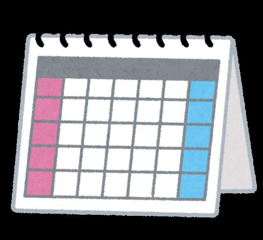 卓上カレンダー イラスト