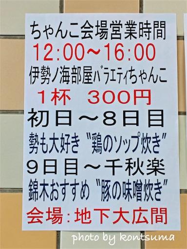 ちゃんこ 国技館