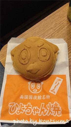 ひよちゃん焼 クリーム