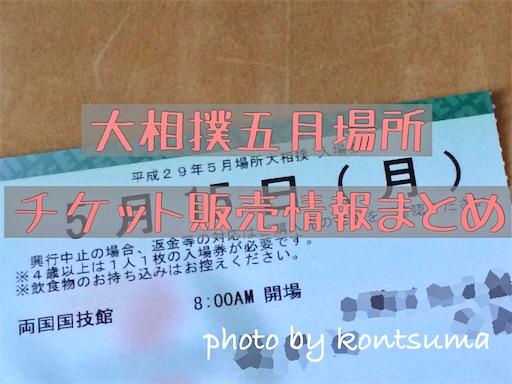 大相撲 チケット