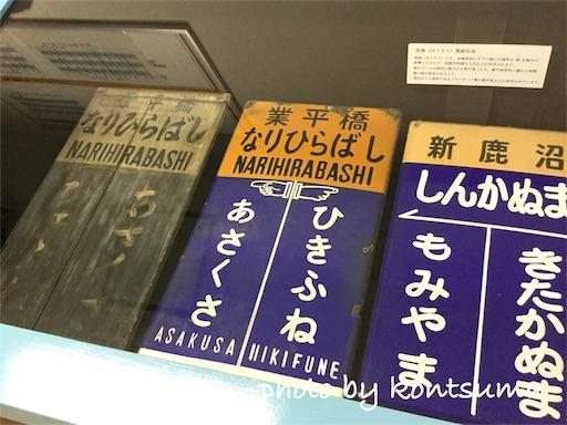 東武博物館 旧型駅看板