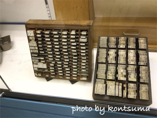 東武博物館 旧型はんこ