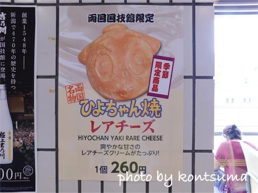 国技館 ひよちゃん焼 期間限定 レアチーズ